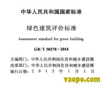 GB/T50378-2014图集下载|GB/T50378-2014 绿色建筑评价标准图集下载