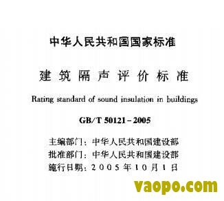 GB/T50121-2005图集下载|GB/T50121-2005建筑隔声评价标准图集下载