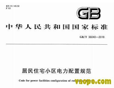 GB/T36040-2018图集下载|GB/T36040-2018 居民住宅小区电力配置规范图集下载