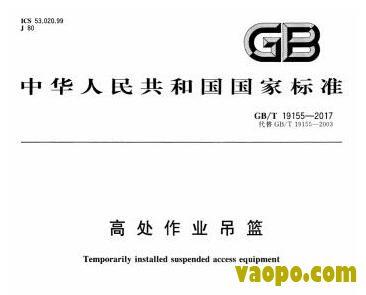 GB/T19155-2017图集下载|GB/T19155-2017高处作业吊篮图集下载