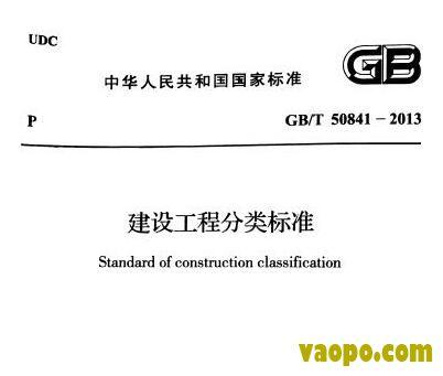 GB/T50841-2013图集下载|GB/T50841-2013 建设工程分类标准图集下载