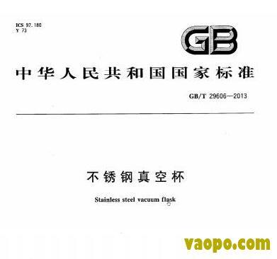 GB/T29606-2013图集下载-GB/T29606-2013 不锈钢真空杯图集下载