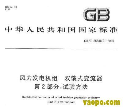 GB/T25388.2-2010 风力发电机组 双馈式变流器 第2部分:试验方法图集下载