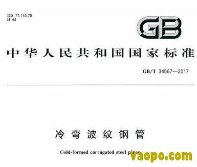 GB/T34567-2017图集下载-GB/T34567-2017 冷弯波纹钢管图集下载