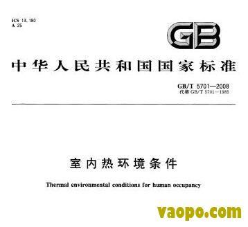 GB/T5701-2008图集下载|GB/T5701-2008室内热环境条件图集下载