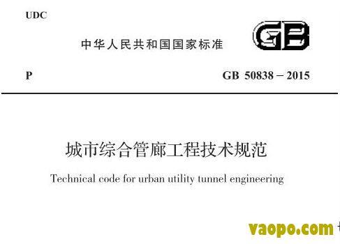 GB50838-2015图集下载|GB50838-2015城市综合管廊工程技术规范图集下载