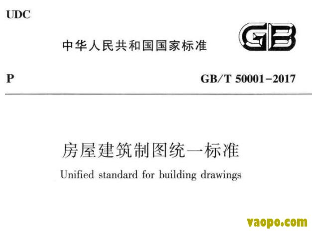 GB/T50001-2017图集下载|GB/T50001-2017 房屋建筑制图统一标准图集下载