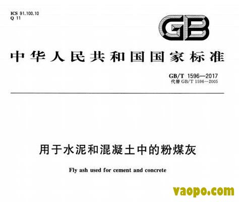 GB/T1596-2017 用于水泥和混凝土中的粉煤灰图集下载