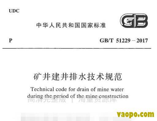 GB/T 51229-2017图集下载 GB/T 51229-2017 矿井建井排水技术规范图集下载