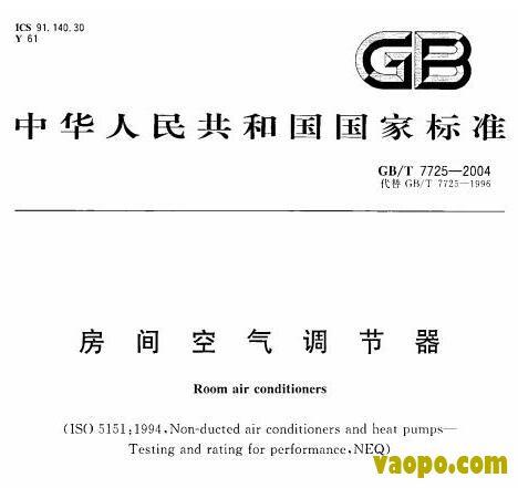 GB/T7725-2004图集下载|GB/T7725-2004 房间空气调节器图集下载