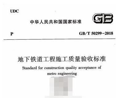 GB/T 50299-2018下载|GB/T 50299-2018 地下铁道工程施工质量验收标准图集下载