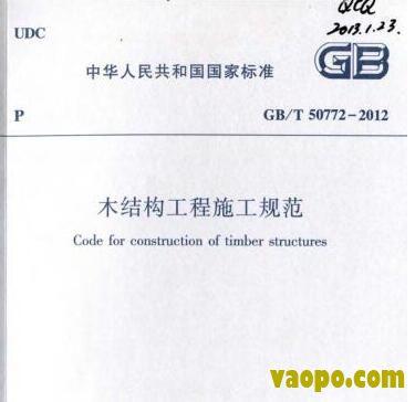 GB/T50772-2012图集下载 GB/T50772-2012 木结构工程施工规范图集下载