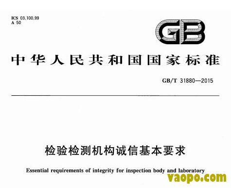 GB/T31880-2015图集下载|GB/T31880-2015 检验检测机构诚信基本要求图集下载