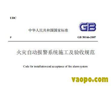 GB50166-2007图集下载|GB50166-2007火灾自动报警系统施工及验收规范图集下载