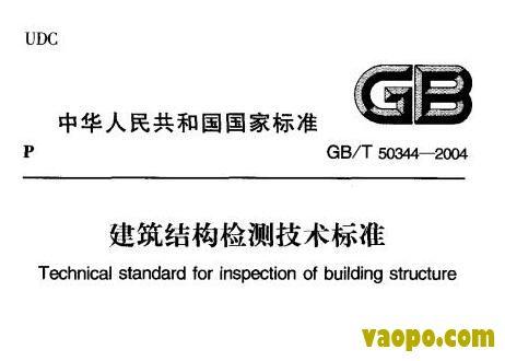 GB/T50344-2004图集下载|GB/T50344-2004 建筑结构检测技术标准图集下载