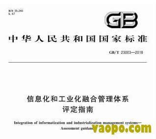 GB/T23003-2018图集下载 GB/T23003-2018 信息化和工业化融合管理体系评定指南图集下载