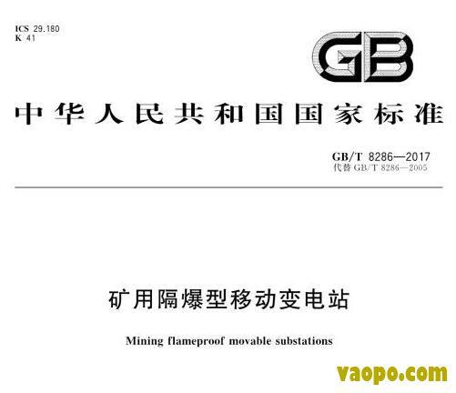 GB/T8286-2017图集下载 GB/T8286-2017矿用隔爆型移动变电站图集下载