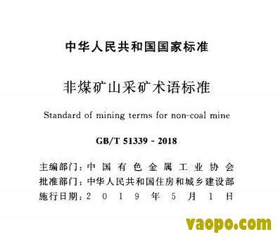 GB/T51339-2018图集下载|GB/T51339-2018非煤矿山采矿术语标准图集下载