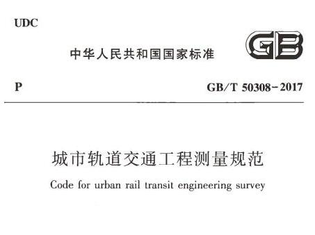 GB/T50308-2017图集下载|GB/T50308-2017城市轨道交通工程测量规范图集下载
