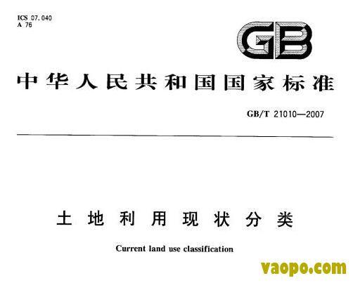 GB/T21010-2007图集下载|GB/T21010-2007土地利用现状分类图集下载