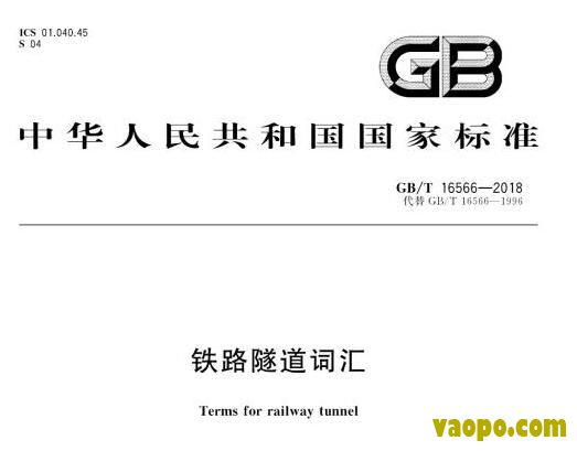 GB/T16566-2018图集下载|GB/T16566-2018 铁路隧道词汇图集下载