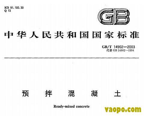 GB/T14902-2003图集下载|GB/T14902-2003预拌混凝土图集下载