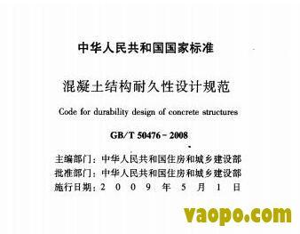 GB/T50476-2008图集下载|GB/T50476-2008 混凝土结构耐久性设计规范图集下载