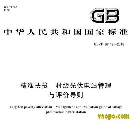 GB/T36119-2018图集下载|GB/T36119-2018 精准扶贫 村级光伏电站管理与评价导则图集下载