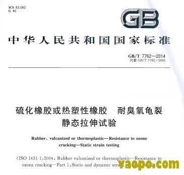 GB/T7762-2014图集下载|GB/T7762-2014 硫化橡胶或热塑性橡胶 耐臭氧龟裂 静态拉伸试验图集下载