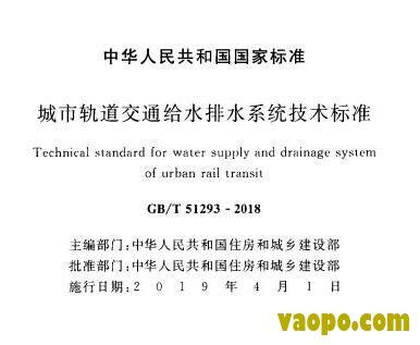 GB/T51293-2018图集下载|GB/T51293-2018城市轨道交通给水排水系统技术标准图集下载