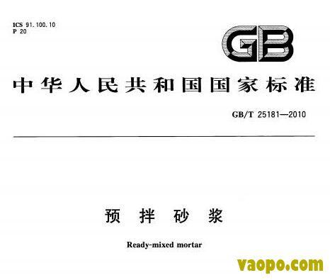 GB/T25181-2010图集下载|GB/T25181-2010 预拌砂浆图集下载