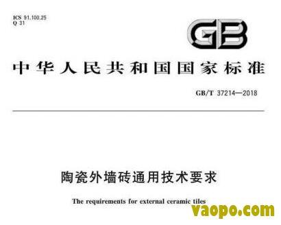 GBT37214-2018图集下载|GBT37214-2018陶瓷外墙砖通用技术要求图集下载