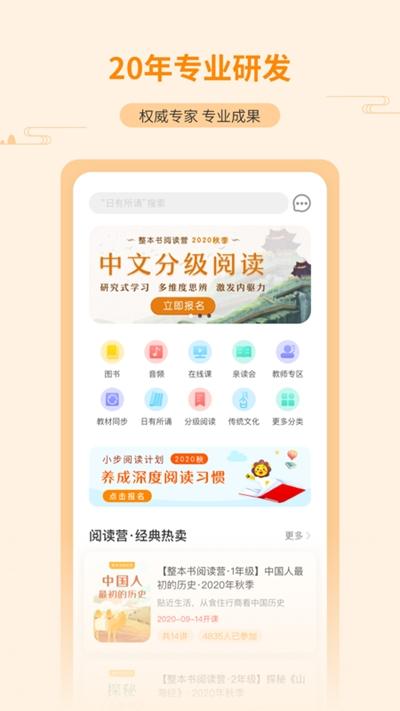 亲近母语app