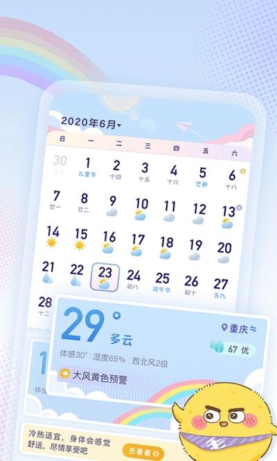 彩虹日历app