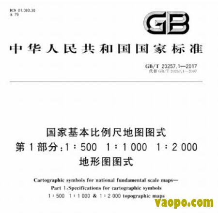 GBT20257.1-2017国家基本比例尺地图图式 第1部分:1∶500 1∶1000 1∶2.图集下载