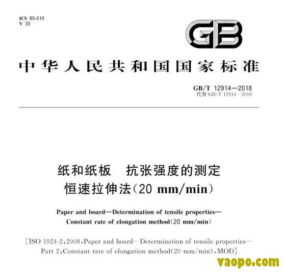 GB/T12914-2018图集下载|GB/T12914-2018纸和纸板抗张强度的测定恒速拉伸法(20mm/min)图集下载
