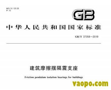 GBT37358-2019图集下载|GBT37358-2019建筑摩擦摆隔震支座图集下载
