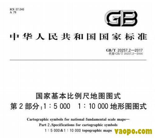 GBT20257.2-2017国家基本比例尺地图图式:第2部分15000110000地形图图式图集下载