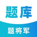 题将军app下载|题将军(备考刷题)v1.0安卓版下载