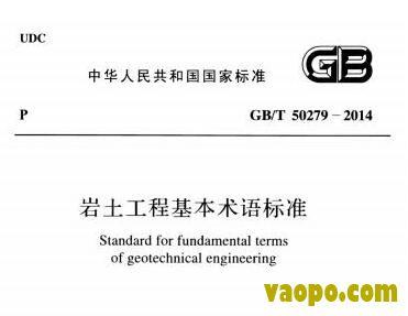 GB/T50279-2014图集下载|GB/T50279-2014岩土工程基本术语标准图集下载