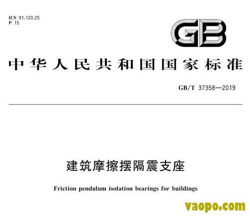GB/T37358-2019图集下载|GB/T37358-2019建筑摩擦摆隔震支座图集下载