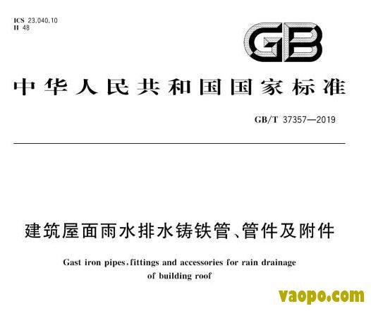 GBT37357-2019图集下载|GBT37357-2019建筑屋面雨水排水铸铁管、管件及附件图集下载