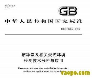 GB/T36066-2018图集下载|GB/T36066-2018洁净室及相关受控环境检测技术分析与应用图集下载
