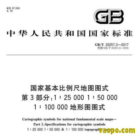 GBT20257.3-2017国家基本比例尺地图图式第3部分125000、150000、1100000地形图集下载