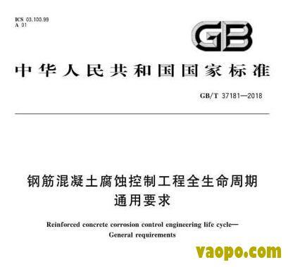 GB/T37181-2018图集下载|GB/T37181-2018钢筋混凝土腐蚀控制工程全生命周期通用要求图集下载