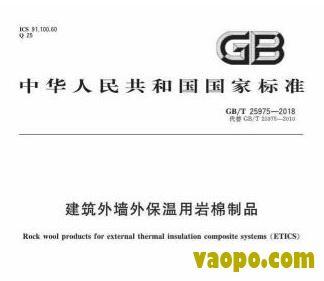 GBT25975-2018图集下载|GBT25975-2018建筑外墙外保温用岩棉制品图集下载