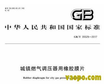GB/T35529-2017图集下载|GB/T35529-2017城镇燃气调压器用橡胶膜片图集下载
