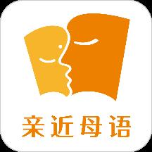 亲近母语app下载|亲近母语v1.0.0官方版下载