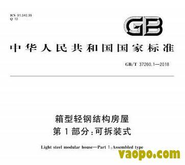 GB/T37260.1-2018图集下载|GB/T37260.1-2018箱型轻钢结构房屋第1部分:可拆装式图集下载
