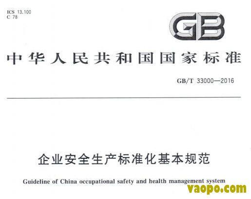 GB/T33000-2016图集下载|GB/T33000-2016 企业安全生产标准化基本规范图集下载